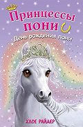 Хлое Райдер -День рождения пони