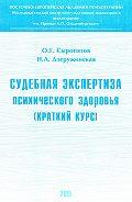 О. Г. Сыропятов -Судебная экспертиза психического здоровья: краткий курс