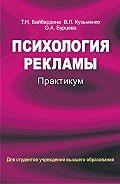 Виктория Кузьменко, Татьяна Байбардина, Оксана Бурцева - Психология рекламы. Практикум