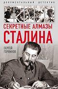 Сергей Горяинов -Секретные алмазы Сталина