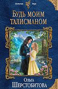 Ольга Шерстобитова -Будь моим талисманом