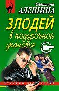 Светлана Алешина -Злодей в подарочной упаковке