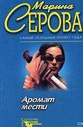 Марина Серова -Острая нить
