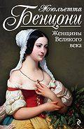 Жюльетта Бенцони - Женщины Великого века