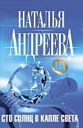 Наталья Андреева - Сто солнц в капле света