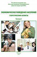 Г. В. Белехова -Экономическое поведение населения: теоретические аспекты