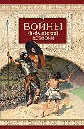 Н. Посадский - Войны библейской истории