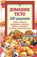 Наталія Попович -Домашнє тісто. 500 рецептів