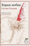 Гаутам Сачдева -Взрыв любви