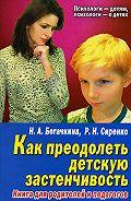Роман Сиренко -Застенчивый малыш