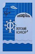 Александр Козлов -Флотский юмор в квадрате