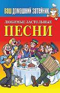Е. Зайцева - Любимые застольные песни