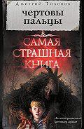 Дмитрий Тихонов -Чертовы пальцы (сборник)
