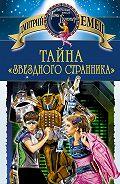 Дмитрий Емец -Тайна «Звездного странника»