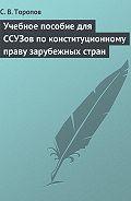 Станислав Торопов -Учебное пособие для ССУЗов по конституционному праву зарубежных стран
