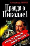 Александр Тюрин -Правда о Николае I. Оболганный император