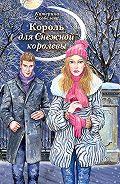 Катерина Скобелева - Король для Снежной королевы (сборник)