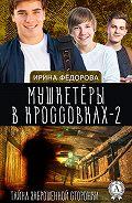Ирина Фёдорова -Тайна заброшенной сторожки