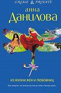 Анна Данилова -Из жизни жен и любовниц