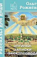 Ольга Рожнёва - Оптинки. Записки экскурсовода