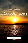 Алиса Радина -Долюбименя