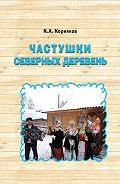 Клавдий Корняков - Частушки северных деревень