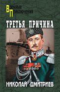 Николай Дмитриев - Третья причина (сборник)