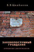Владлен Щербаков - Законопослушный гражданин