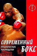 Аман Атилов -Современный бокс