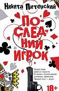 Никита Питерский - Последний игрок