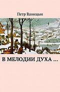 Петр Ваницын -В мелодии духа…