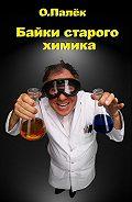 О. Палёк -Байки старого химика