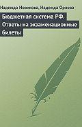 Надежда Орлова -Бюджетная система РФ. Ответы на экзаменационные билеты