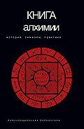 Владимир Рохмистров - Книга алхимии. История, символы, практика
