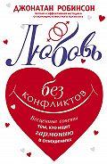 Джонатан Робинсон -Любовь без конфликтов. Бесценные советы тем, кто ищет гармонию в отношениях
