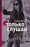 Елена Филон -Только слушай