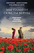 Андрей Геласимов -Мы памяти победы верны (сборник)