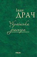 Іван Драч -Українська діаспора