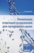 Елена Хохрякова -Локальные очистные сооружения для загородного дома