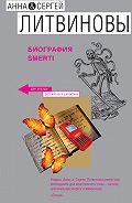 Анна и Сергей Литвиновы - Биография smerti