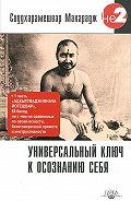 Махарадж Сиддхарамешвар -Универсальный ключ к осознанию Себя. Адхьятмаджнянача Йогешвар