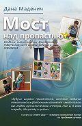 Дана Маденич -Мост над пропастью. Создание тематических фотокнижек: творческий союз особого ребёнка и его окружения