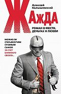 Алексей Колышевский -Жажда. Роман о мести, деньгах и любви
