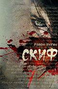 Райдо Витич -Скиф