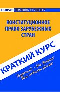 Коллектив авторов -Конституционное право зарубежных стран. Краткий курс