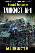 Валерий Большаков - Танкист №1. Бей фашистов!