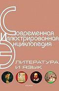 Александр Павлович Горкин -Энциклопедия «Литература и язык» (с иллюстрациями)