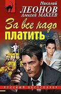 Николай Леонов -За все надо платить