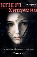 Наталья Лакедемонская -Книга «ТОТЕМ: Хищники». Часть 1