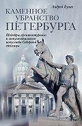 Андрей Глебович Булах - Каменное убранство Петербурга